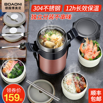 German Booni insulation box stainless steel large insulation bucket home female ultra-long students office workers portable multi-layer