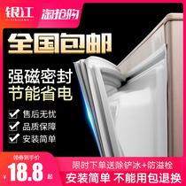 Электрический холодильник двери уплотнения магнитной уплотнения полосы красиво новый Flying Mitsubishi универсальный всасывания магнита полосы клея полосы общего назначения