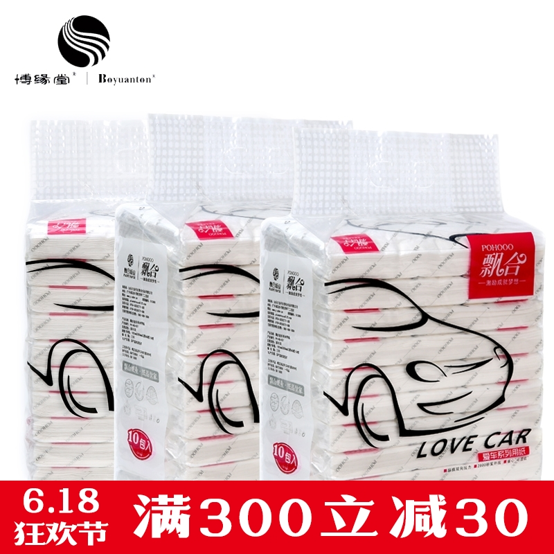 Vehicle paper towel supplementary packaging Vehicle sunshade special paper-drawing vehicle