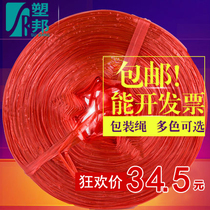 Strapping rope plastic packing rope plastic rope tearing belt packaging rope strapping rope plastic rope 5 kg