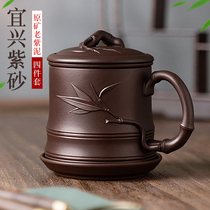 Pure handmade Yixing purple sand cup Mens tea water separation office tea cup Purple sand tea cup lid cup Non-ceramic