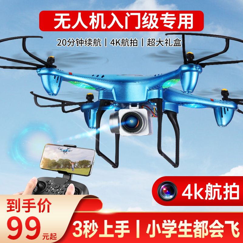 Drone aerial camera HD professional elementary school students small entry-level toy boy remote control aircraft anti-fall