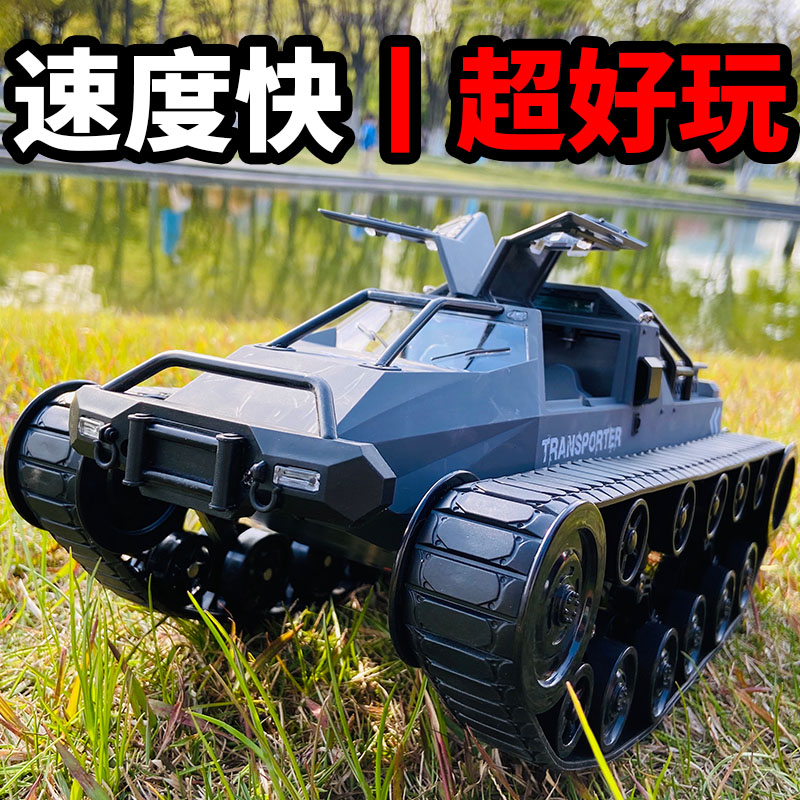 Remote control tank toy child boy electric model oversized simulation off-road track type RC high-speed drift car
