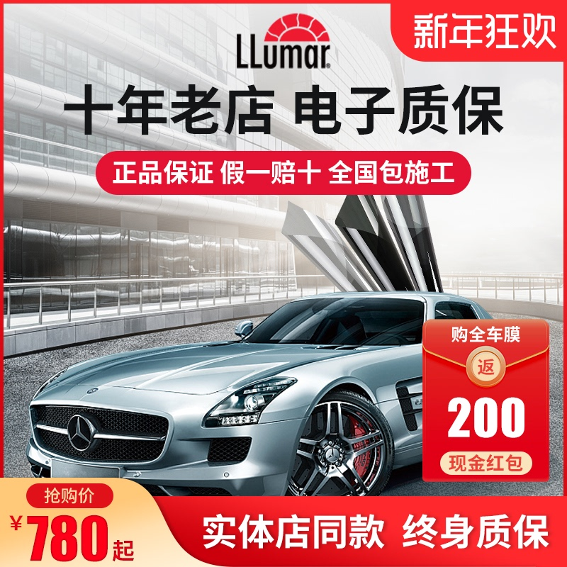 Dragon film car film yue 80 thermal film logo after the 70 front-grade insulation film full car film official glass film