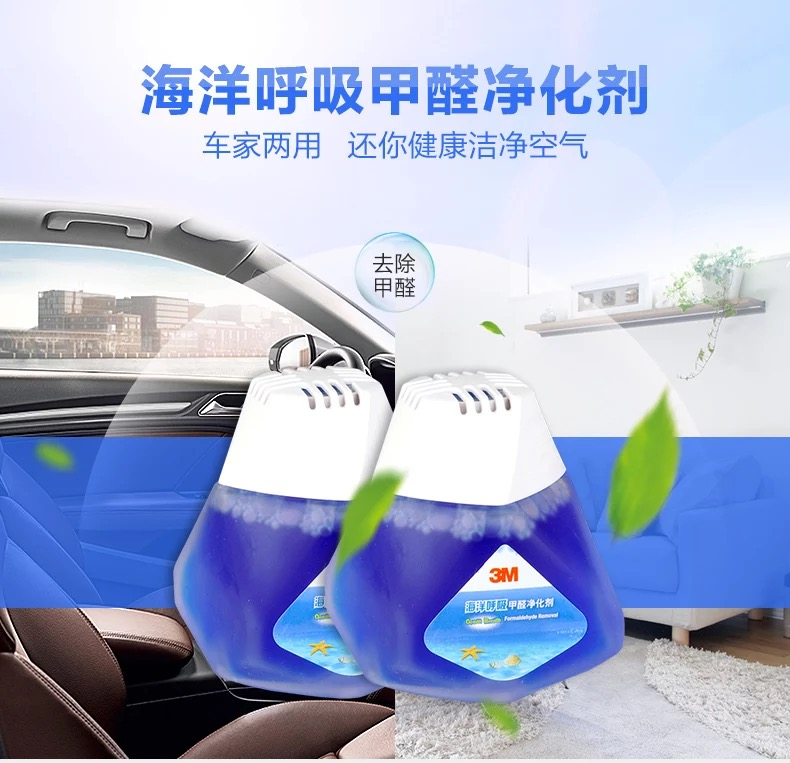 3M in-car air purifier in addition to formaldehyde long-lasting purification to remove the smell of smoke in the car 38000