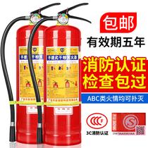 Portable household fire extinguisher 4kg dry powder 4kg Vehicle shop 1kg2kg3kg5kg8kg fire equipment