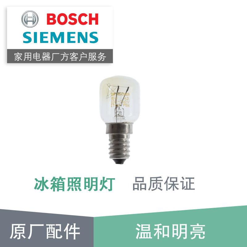 Siemens Bosch refrigerator lighting 15w25w small light bulb light source original parts applicable to power