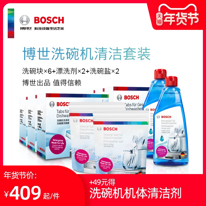 Bosch dishwasher detergent 10 piece set dishwasher cleaning powder dishwasher lump light agent rinse wash salt