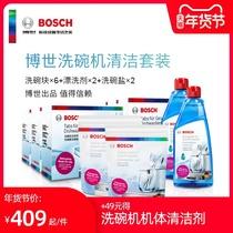 Détergent à vaisselle Bosch 10 pièces ensemble lave-vaisselle nettoyage poudre lave-vaisselle morceau agent léger rincer le sel de lavage