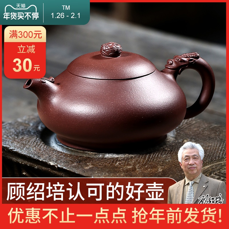 Zhengfangyuan Yixing purple sand pot famous all manual original mine old purple mud household teapot tea set dragon phoenix auspicious pot