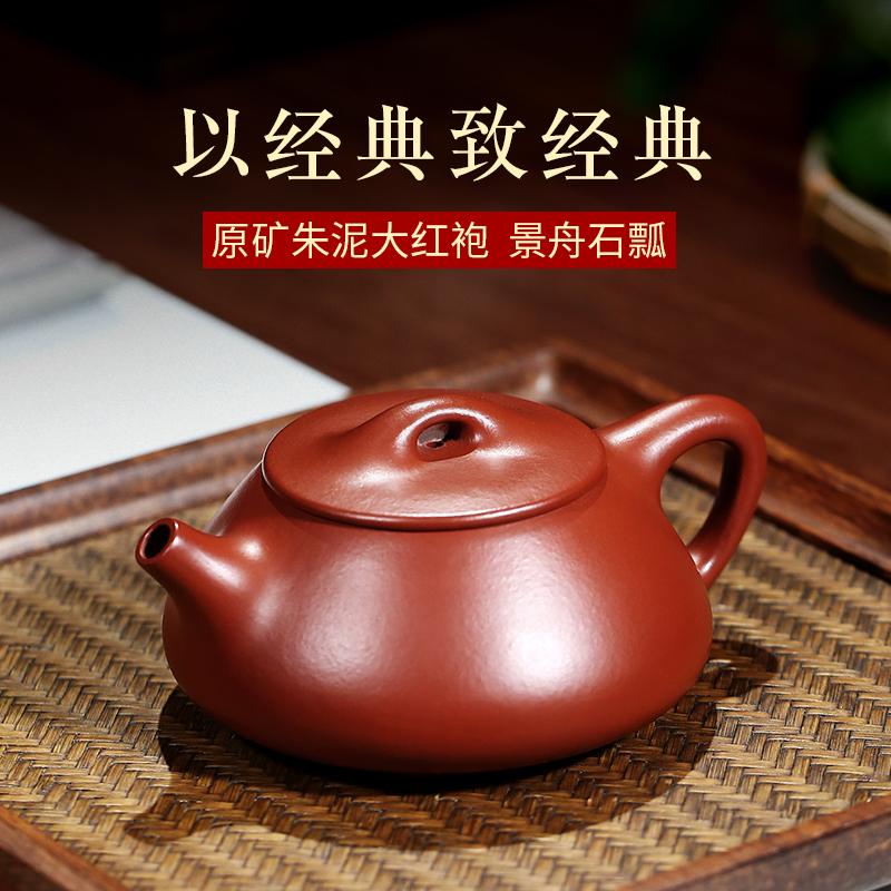 Zhengfang Yuan Yixing purple sand pot stone lady pure hand-made Zhu mud big red robe home kung fu tea set sub-stone lady