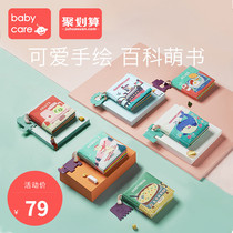 babycare baby early teaching cloth book 0-3 years old three-dimensional can bite tear not rotten 6-12 months baby educational toys