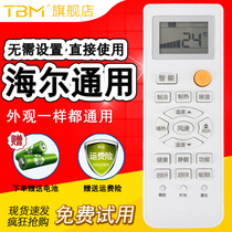 (TBM) Applicable Haier Haier air conditioning remote universal universal original model Small champion commander Wall-mounted small marshal vertical version Y-M10 W08 W02 KFR