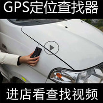 Automobile GPS Detector Anti-positioning reverse tracking anti-monitoring radio wave signal scanning detection instrument Lookup