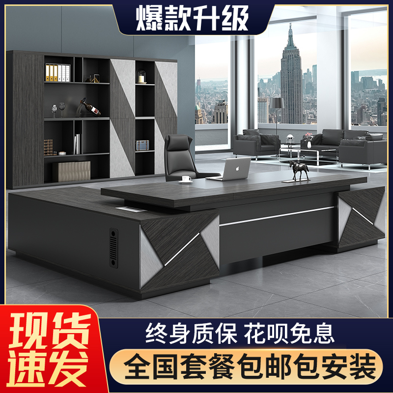 Simple and modern desk Boss table Manager office table and chair combination Large desk Supervisor General manager Computer desk