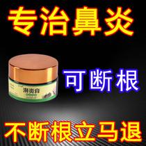 Four seasons rhinitis cream Radical treatment of Miao Jia allergic earth Fang Cang goose rhinitis tablets Rhinitis cream sinusitis specialty treatment of sinusitis