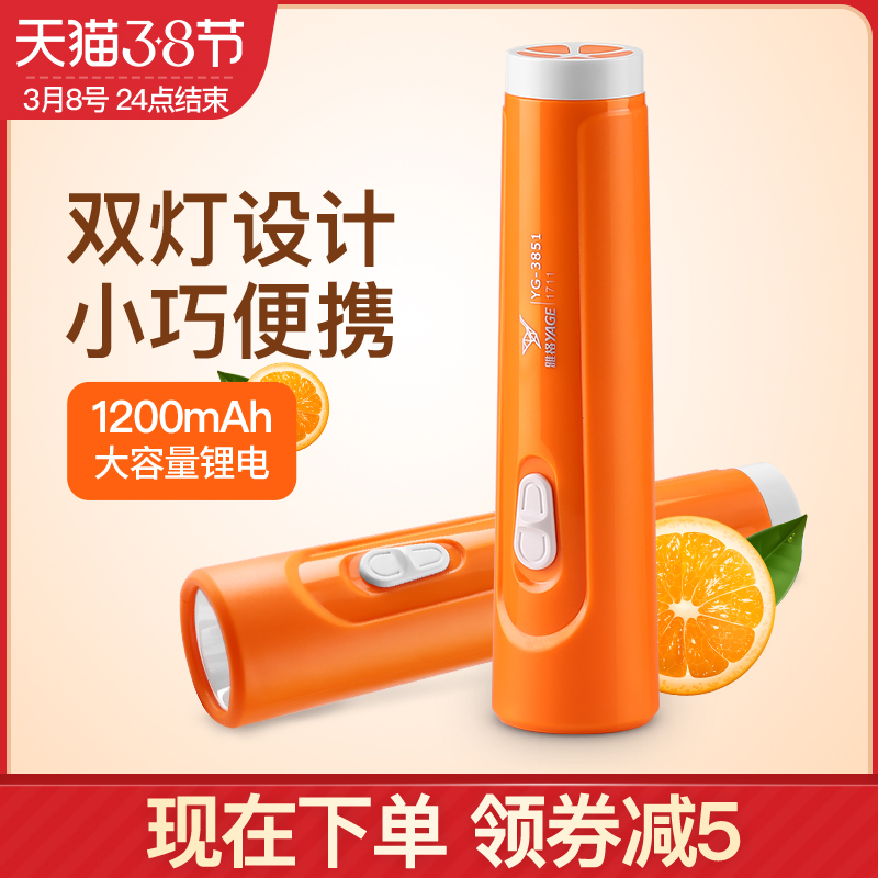 Jag LED flashlight mini bright light rechargeable lithium battery home outdoor students children portable small flashlight