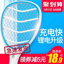 Jacquard Electric Mosquito Swatter Charging Household Powerful Lithium Battery Multifunctional LED Lamp Electric Fly Swatter