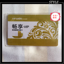 SINA VIP Mailbox Recharge Card (future Impression Shang Yi enjoy) recharge and renew card 1 card secret