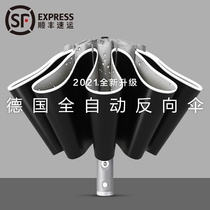 (Weiya recommended)Automatic umbrella men and women folding large barometer rain dual-use sunscreen UV sun cover car