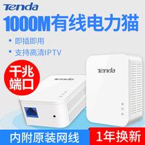 Tenda PH3 gigabit wired power cat pair set 1000M power line Adapter Wireless Router IPTV