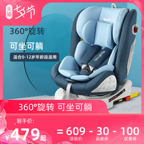 BABYPIG child safety seat car with baby car seat 0-12 years old can sit on ISOFIX