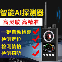 gps scan detector anti-stealing camera surveillance wireless signal anti-eavesdropping listening anti-tracking detector