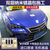 Automotive crystal-plated light armor double-layer nano-set car paint gold-plated all-car paint finish de-fouling Changsha bag construction.