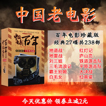Genuine Chinese film hundred years Classic collection of dvd discs Red Revolution spy war Old Film Collection 238