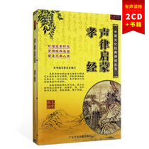 Genuine Chinese Studies enlightenment filial sense of enlightenment 2CD Chinese classics recite recitation CD
