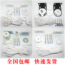 Roller Curtain Curtain Accessories hand-drawn beads pull rope office advertising hanging rod bracket lifting track installation head accessories