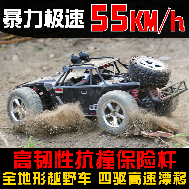 RC oversized remote control off-road car professional high-speed drift four-wheel drive racing electric childrens toy car model boy