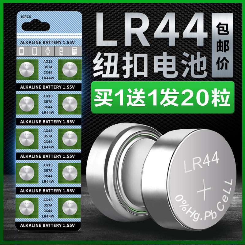 LR44 button battery AG13 L1154 A76 357a SR44 button electronic watch toy remote control Vernier Caliper Alkaline small battery Round 1 5V