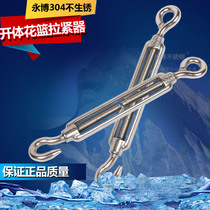 Opening promotions 304 stainless steel flower basket screw tightening opener open basket drying clothes accessories OC Type M8