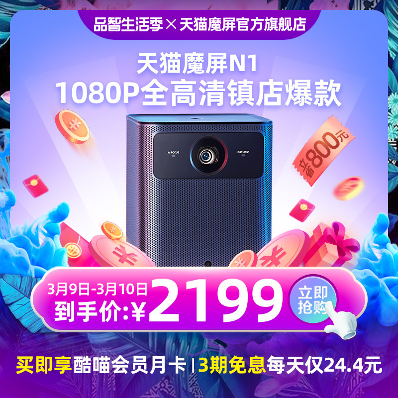 (Recommended by Sydney) Tmall Magic Screen N1 new cinema-grade smart projector smart autofocus 1080P HD screenless TV projector home bedroom net lesson