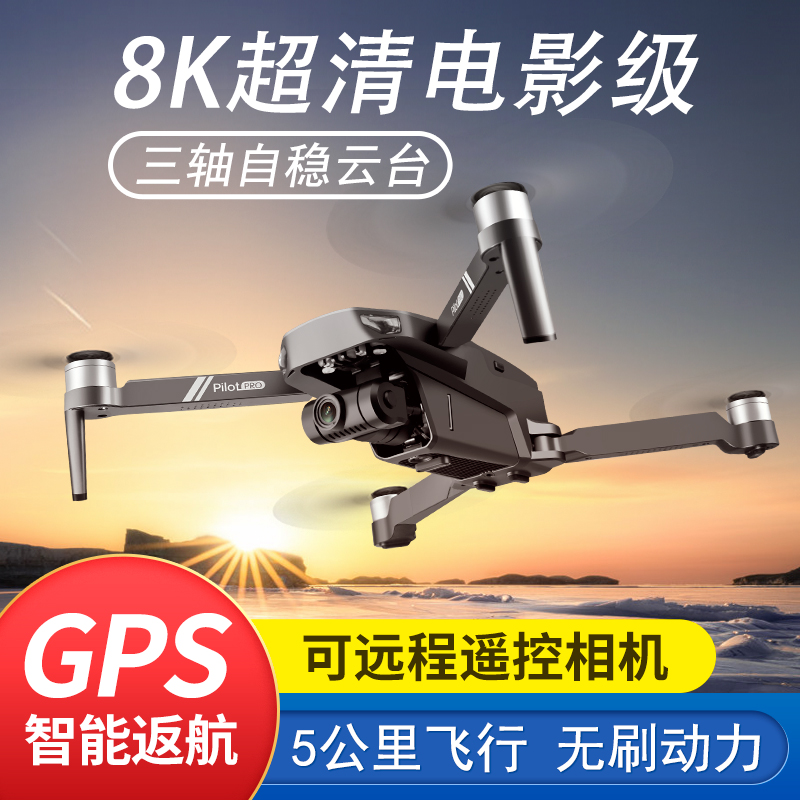 GPS UAV aerial camera 8K HD professional aircraft 5000 meters three-axis image stabilization PTZ remote control aircraft