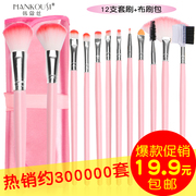 Beauty makeup brush makeup brush set makeup makeup set a full set of tools for beginners blush brush brush brush