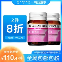 BLACKMORES Aojiabao folic acid tablets 90 tablets*2 pregnant nutrition during pregnancy nutrition