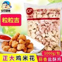 Zhengda Chicken rice flower salt Crispy chicken chicken Big chicken chop 1KG chicken ding fried KFC chicken Rice Flower