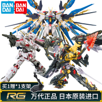 Wandai high assembly model RG strong attack free bovine unicorn golden red heresy flying wing Shazabi air combat pulse