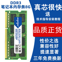 Acer 8G laptop memory DDR3l 1600 1333 PC laptop memory compatible with single DDR34g16g