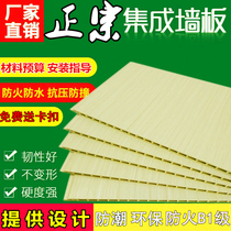 Bamboo fiber integrated wall panel wall panel wall Dado wall panel wall panel wall gusset pvc stone plastic gusset