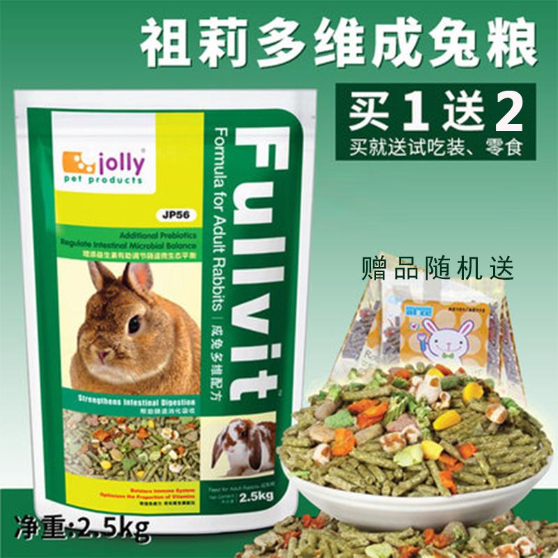 Jolly Zuley домашних животных кролика зерна питательных кролика кролика зерна анти-шаровой червь взрослый кролик корма большой мешок 5 фунтов JP56
