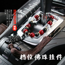 Car mounting high-creative automatic manual gear Buddha beads貔貅 su-hanging decoration open light to protect peace