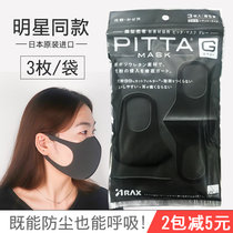 Japan imports authentic Pitta mask protection dustproof Haze Breathable mask Luhan Star The same can be cleaned