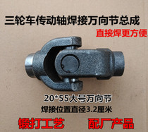 Three-wheeler Zongshen Fukuda motorcycle transmission shaft cross bus wand section transmission shaft to take over the main