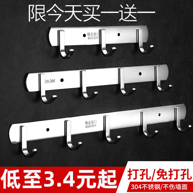 Hook strong adhesive wall hanging wall dressing room rack row kitchen punch-free towel bathroom stainless steel