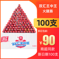 Shuanghui Wang Zhong Wang ham sausage whole box can be wholesale barbecue fried sausage bubble noodles with 35g x 100 roots
