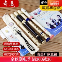 Introduction to the introduction of Qimei straight flute instrument beginners 6 8 six eight-hole childrens straight flute major students with German treble