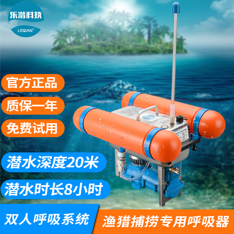 Le submersible lung diving equipment underwater respirator machine professional deep submersible cylinder tank for oxygen fishing a full set of equipment